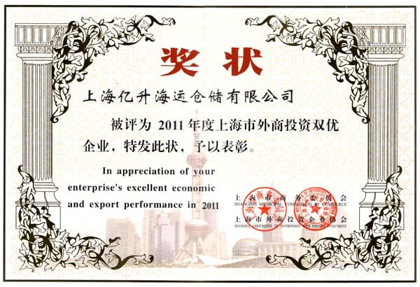 Recognition of Excellence for LBC Shanghai